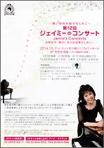 vol_12_20141007_flyer_150
